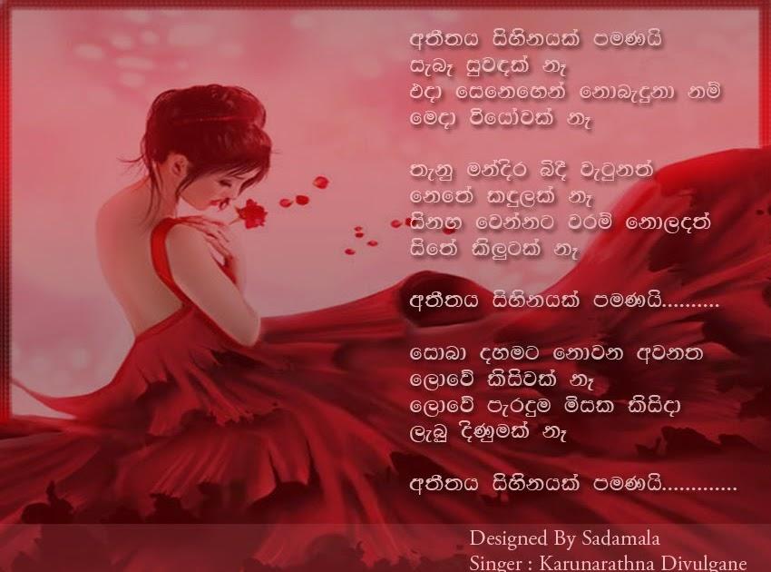 athithaya sihinayak pamanai song