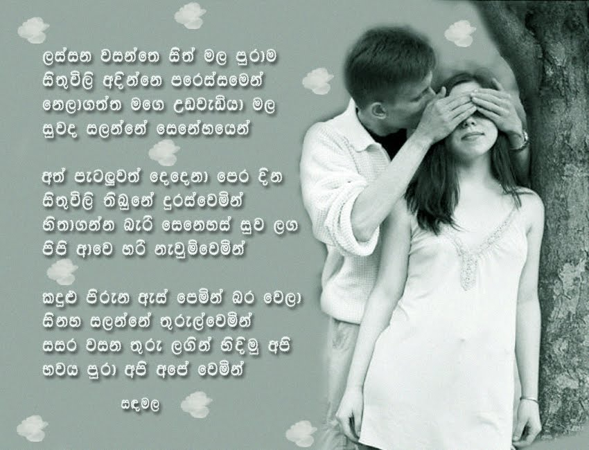 Sad Love Quotes That Make You Cry Sinhala Sad Love Poems