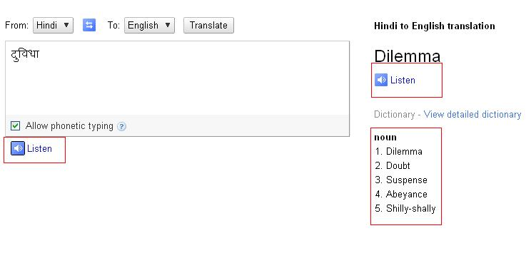 Take A Look of Google Translator for English Dictionary