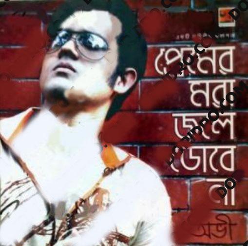 Bangla Premer Chithi