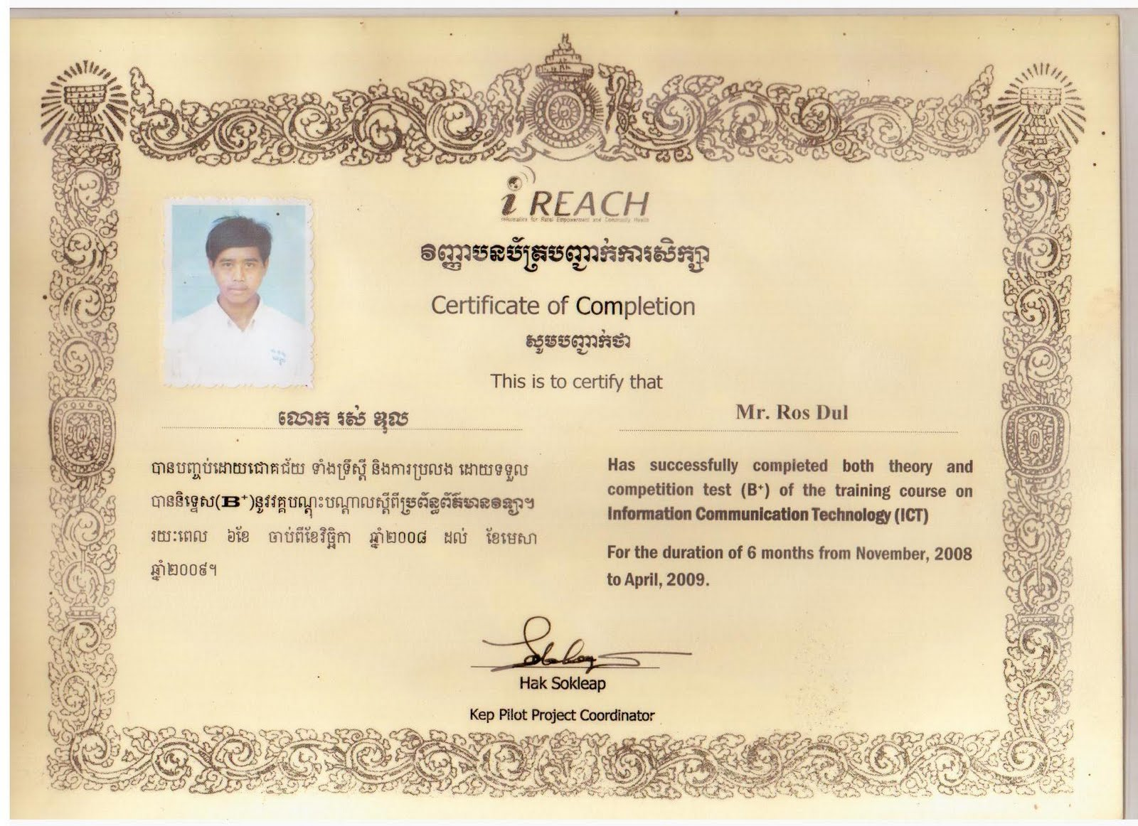 certificate technology unknown dul