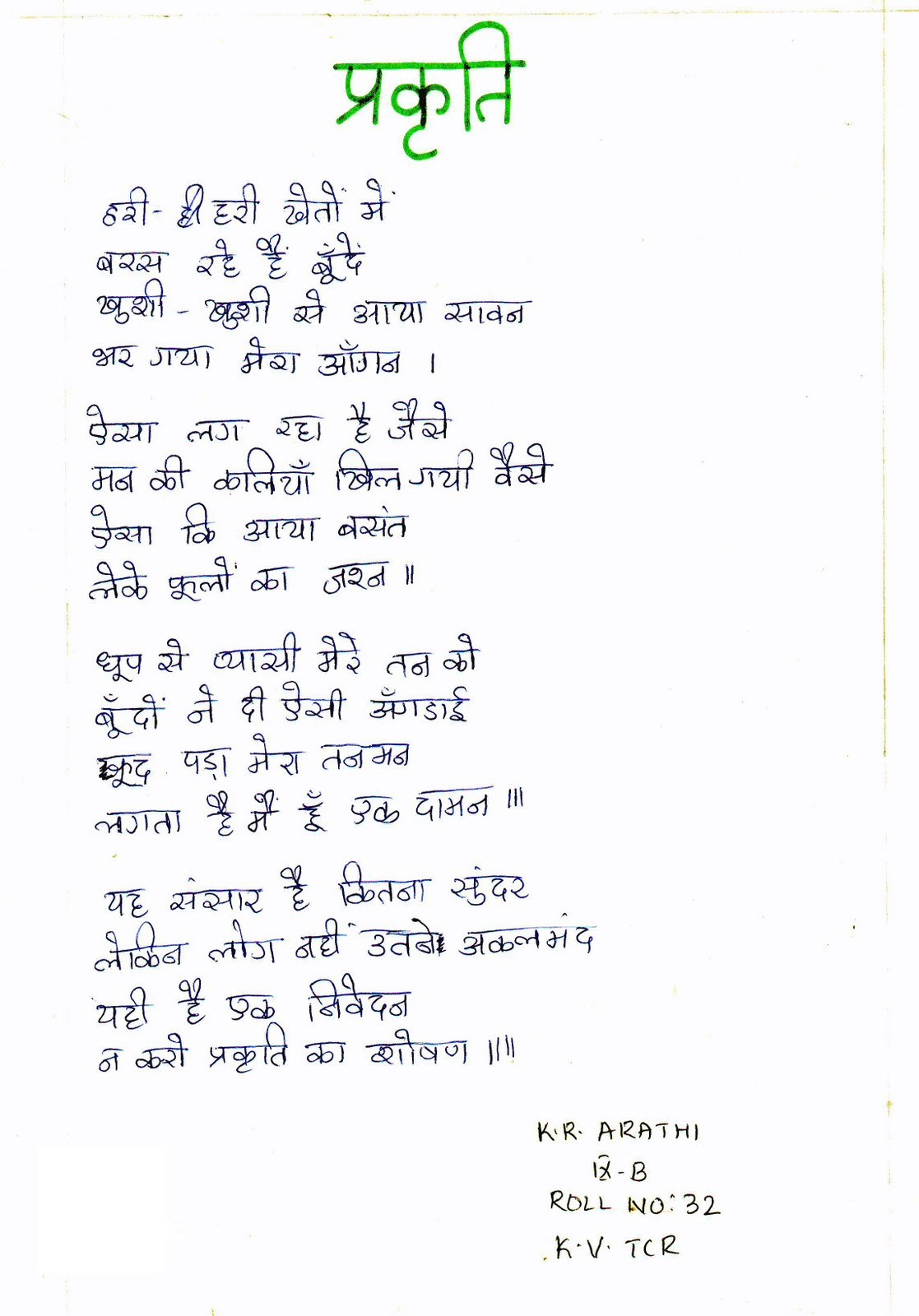 Sanskrit Of The Vedas Vs Modern Sanskrit: K.V Thrissur School Magazine: Hindi Section