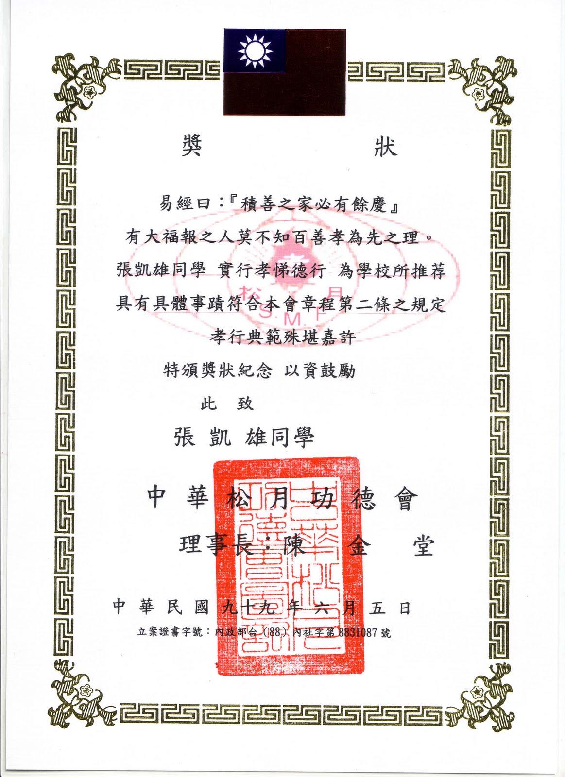 中華松月功德會: 99年孝悌楷模表揚大會---高中組 孝行獎狀