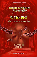 >Justification & Regeneration by Charles Leiter in Korean (Read Online)