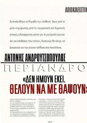 Περιοδικο Crash 1998: Συνεντευξη Περιανδρος Ανδρουτσοπουλος.
