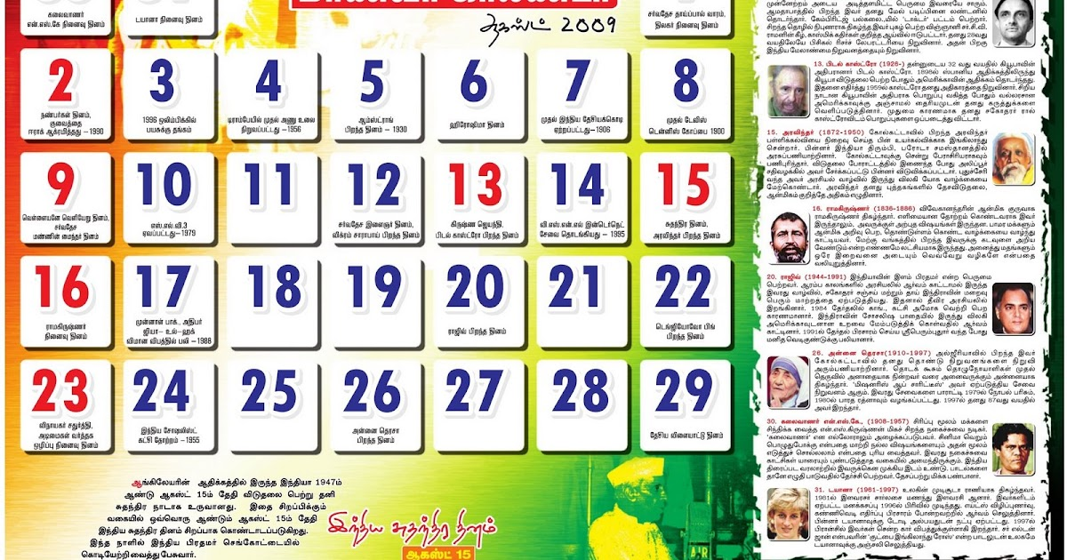 1978 Calendar Tamil.Dinamalar Student Calendar For August 2009 What When Why How