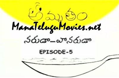 Naruda Vanaruda :Amrutham E 5