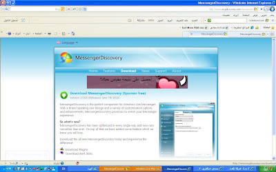 messenger discovery 2.1