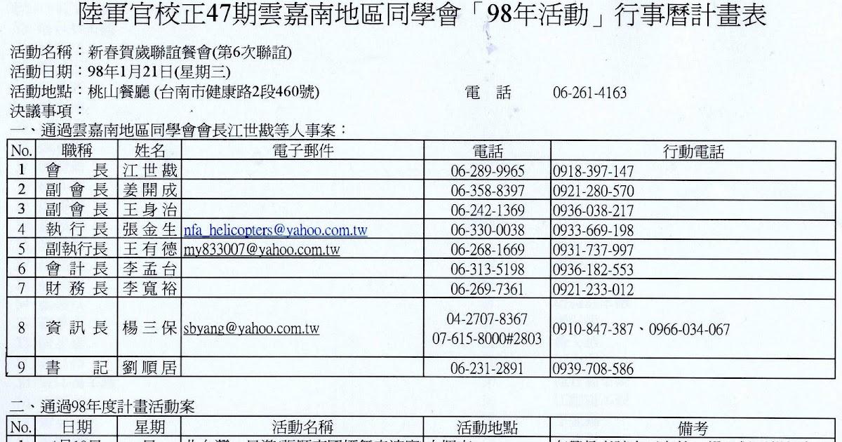 cma47: 陸軍官校正47期雲嘉南地區同學會「98年活動」行事曆計畫表