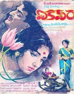 Mooga Nomu 1969 Telugu Movie Watch Online