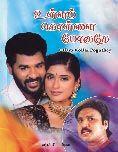 Ullam kollai pogudhe 2001 Tamil Movie Watch Online