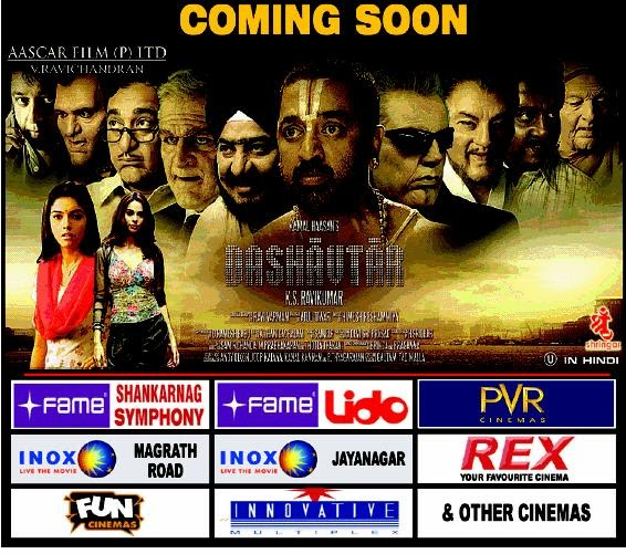 Avatar 2 Full Movie In Telugu: All Masti Movie Site: Dashavatar 2009 Hindi Movie Watch Online