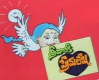 Srivaariki Premalekha 1984 Telugu Movie Watch Online