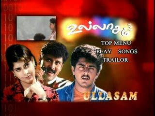 Ullasam 1997 Telugu Movie Watch Online