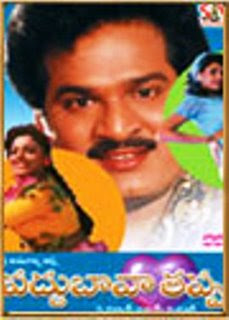 Vaddu Bava Tappu 1993 Telugu Movie Watch Online