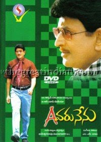 Evaru Nenu 2005 Telugu Movie Watch Online