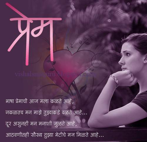 New Relationship Love Quotes: Love SMS In Marathi In Hindi English Urdu In Marathi