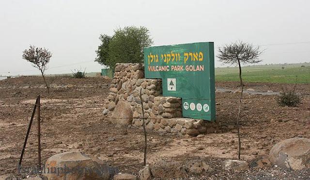 ישראל בתמונות - רמת הגולן - פארק וולקני גולן - נקודת פאליומגנטיות