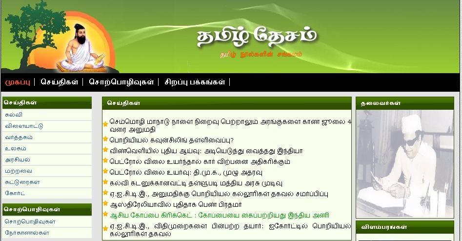 Movies: Tamil
