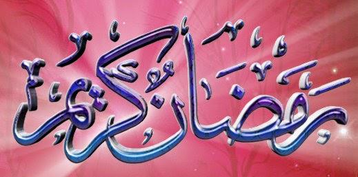 مجلة نحلم لا تقل رمضان مبارك وانما قل رمضان كريم