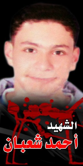 0607dd300 أحمد شعبان قتيل جديد في قسم سيدي جابر بالأسكندرية .. جريمة قتل جديدة  للداخلية على طريقة قتل خالد سعيد