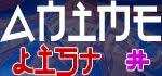 Anime List #