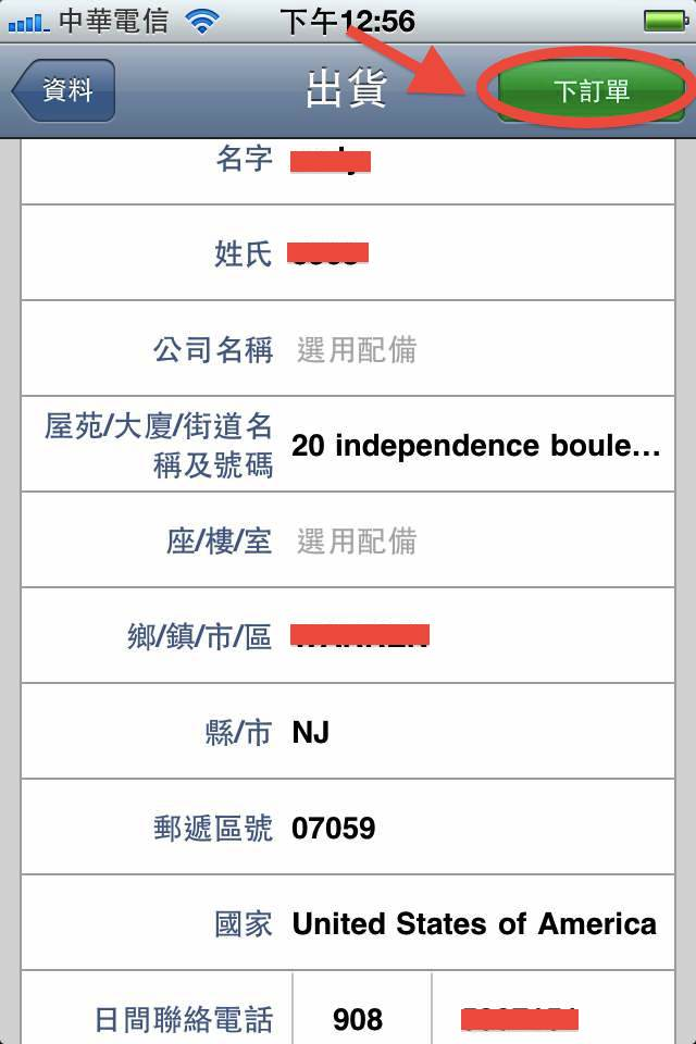 iPhone 4 Case Program 臺灣申請 Apple 官方免費保護套 free Bumper 流程!(限使用 臺灣 以外的 iTunes 帳號申請) - 大腳點滴