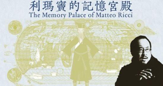 華麗的戰爭: 我的回憶不是我的──《利瑪竇的記憶宮殿》(2010.11.28)