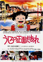 Ushiro no Shoumen Daare Subtitle Indonesia