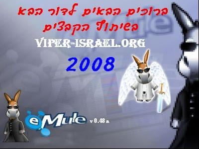 eMule 0.48a Viper Israel 3.0