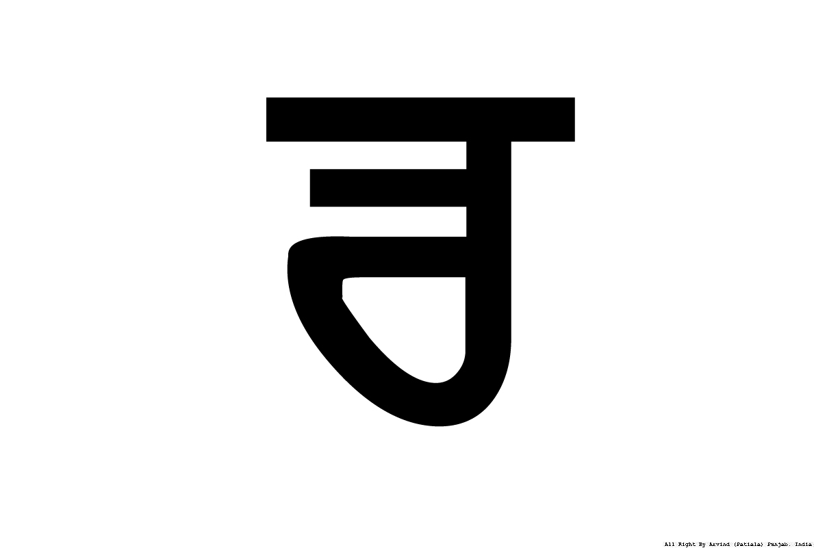 type rupee symbol