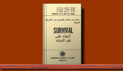 تحميل كتاب البقاء على قيد الحياة