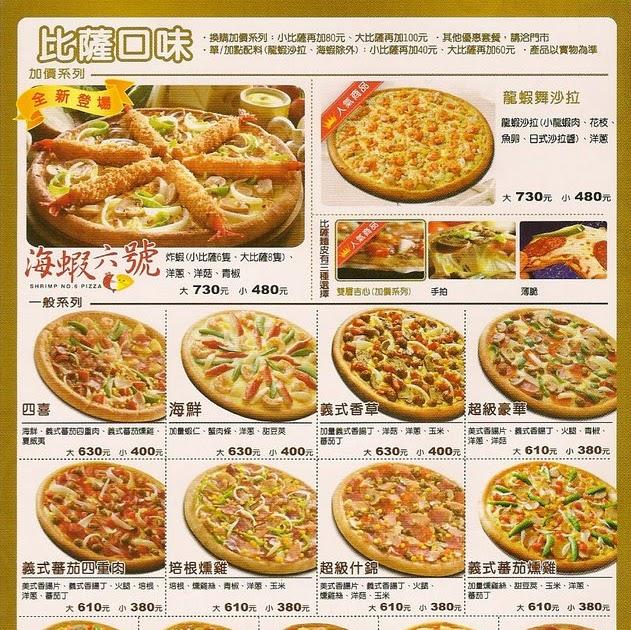達美樂(東山店): 『菜單總覽』
