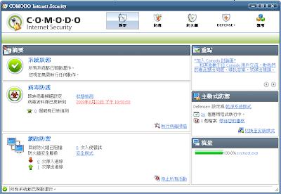 comodo cloud antivirus 免費 版