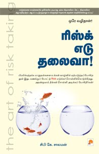 Self Confidence Quotes In Tamil Self Confidence Quotations By Swami