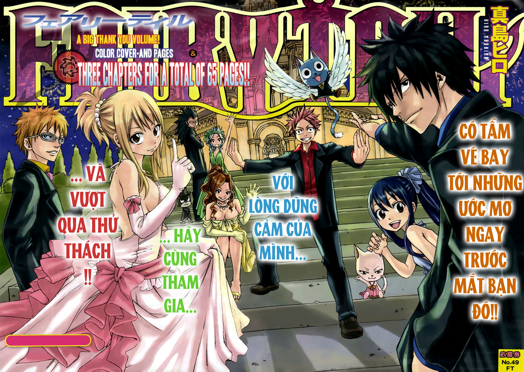 Fairy Tail Chap 207