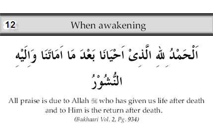 Image result for Awakening dua