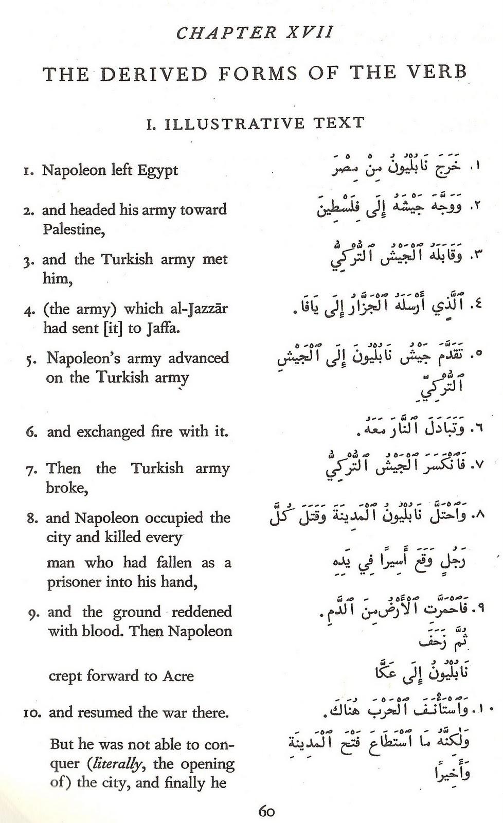 Arabic for Poets: 10 sentence model story illustrating the 10 Arabic