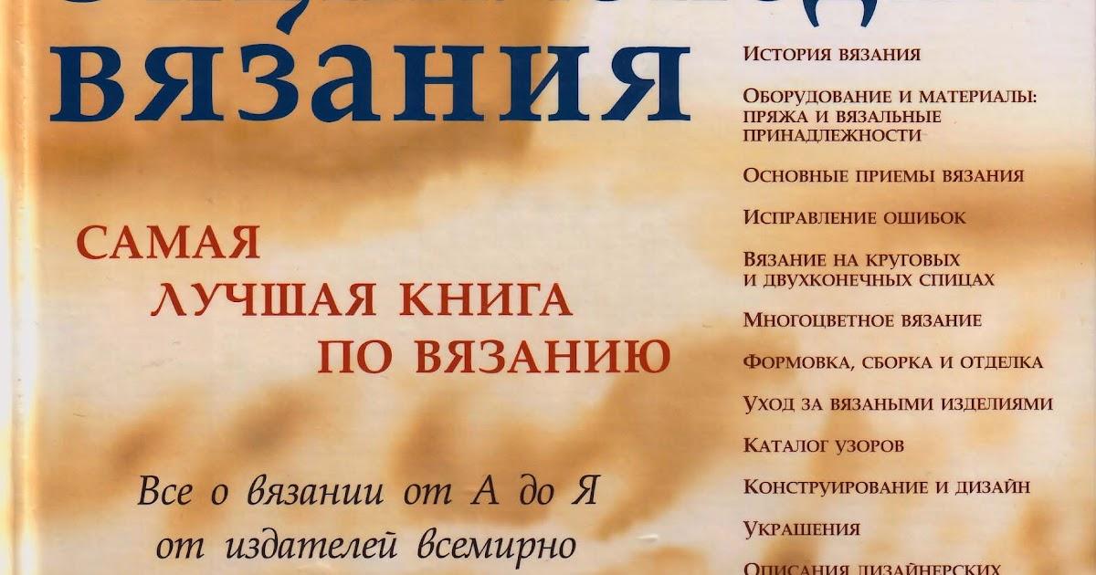 журналы и книги по рукоделию книгаэнциклопедия вязания самая