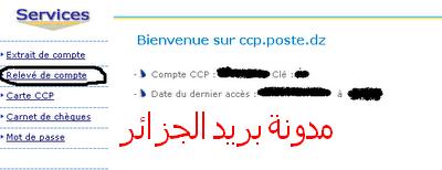طلب خطي لاستخراج كشف حساب منتديات الجلفة لكل الجزائريين و العرب