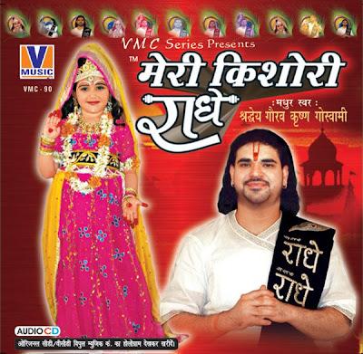 kishori kuch aisa intezam ho jaye mp3 songs pk
