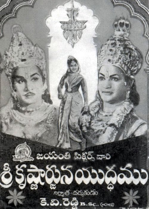 Sri Krishnarjuna Yuddham