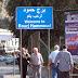 بلدية برج حمود تبدأ حملة إقفال محلات السوريين مباشرة دون أي مهلة