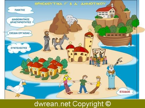 βοηθητικό λογισμικό θρησκευτικών για παιδιά δημοτικου