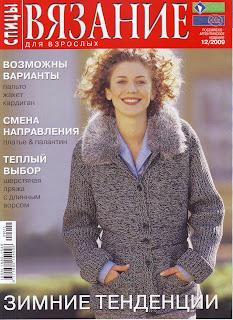 Журнал Вязание для взрослых №12 2009 Спицы