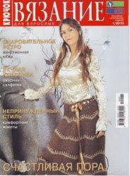 Журнал Вязание для взрослых №1 2010 Крючок