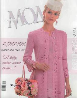 Журнал мод №531