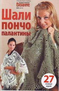 Модно и просто №9 2010 Спецвыпуск Шали, пончо, палантины