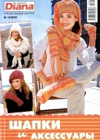 http://vyazem.blogspot.com/ Маленькая Dianа №10 2010 Спецвыпуск Шапки и аксессуары