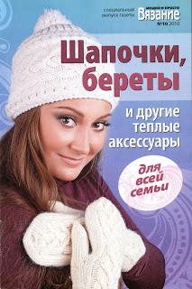 http://vyazem.blogspot.com/2010/10/vjazanie-modno-i-prosto-10-2010.html